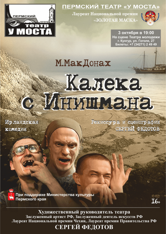 Театр «У Моста»  снова в Кунгуре!
