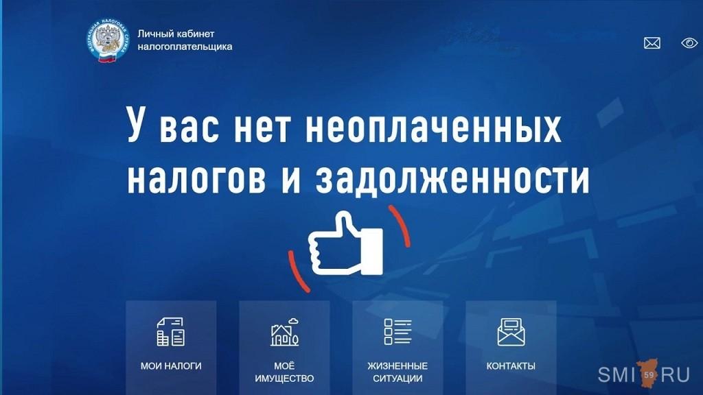 Налог 59 ru официальный сайт пермь [PUNIQRANDLINE-(au-dating-names.txt) 31