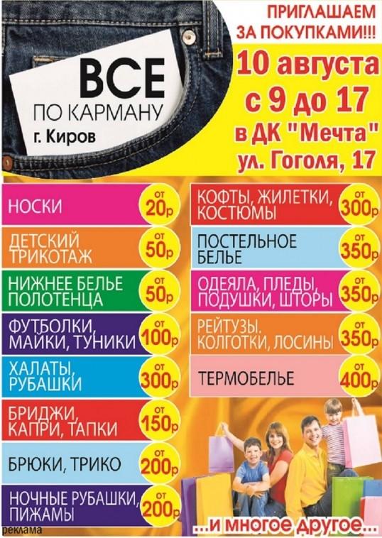 """В Кунгуре состоится выставка """"Всё по карману"""""""