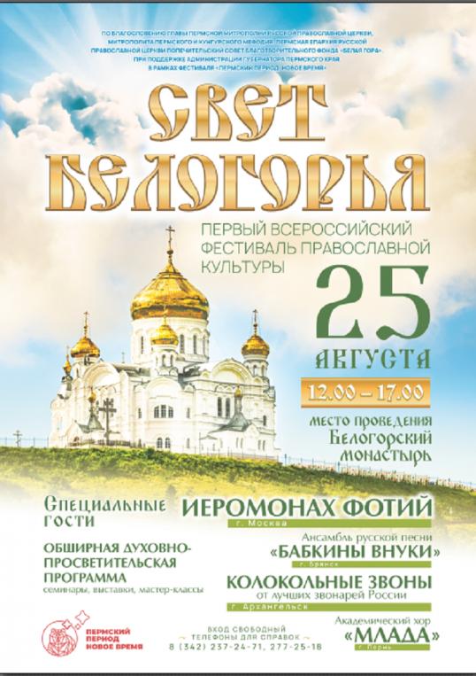 Всероссийский фестиваль православной культуры «СВЕТ БЕЛОГОРЬЯ»