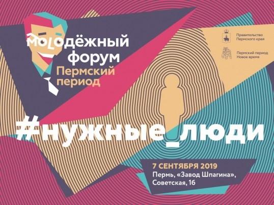 Молодёжный форум «Пермский период»