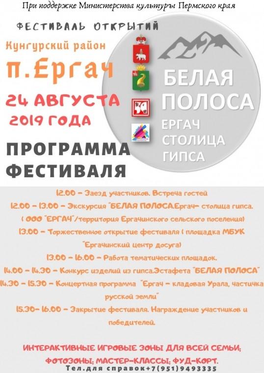 Фестиваль «Белая полоса. Ергач- столица гипса»