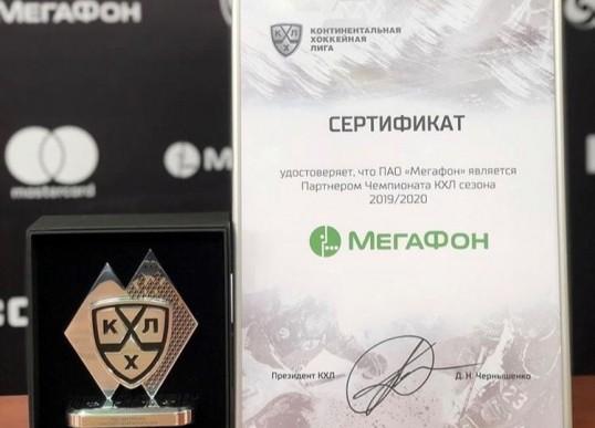 МегаФон стал партнером КХЛ в новом сезоне
