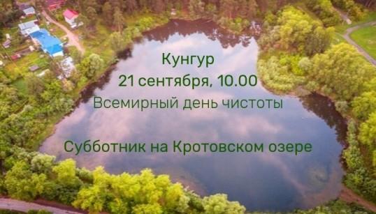 Субботник по очистке берегов Кротовского озера