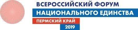 VI Всероссийский форум национального единства