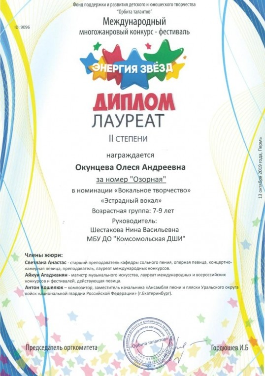 Учащаяся из Кунгурского района стала лауреатом Международного фестиваля