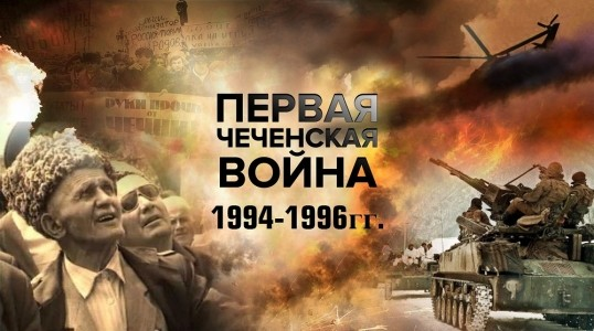 Памятные мероприятия к 25-летию Чеченской войны