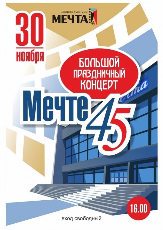 """Праздничный концерт """"Мечте 45"""""""
