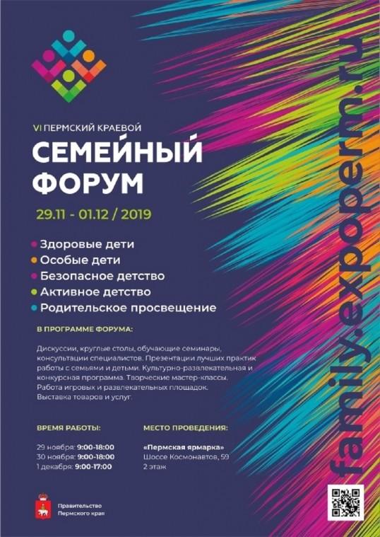 VI Пермский краевой семейный форум пройдёт в конце ноября