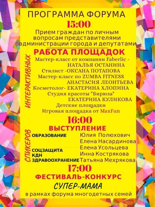 """В Кунгуре состоится """"Форум молодых семей"""""""