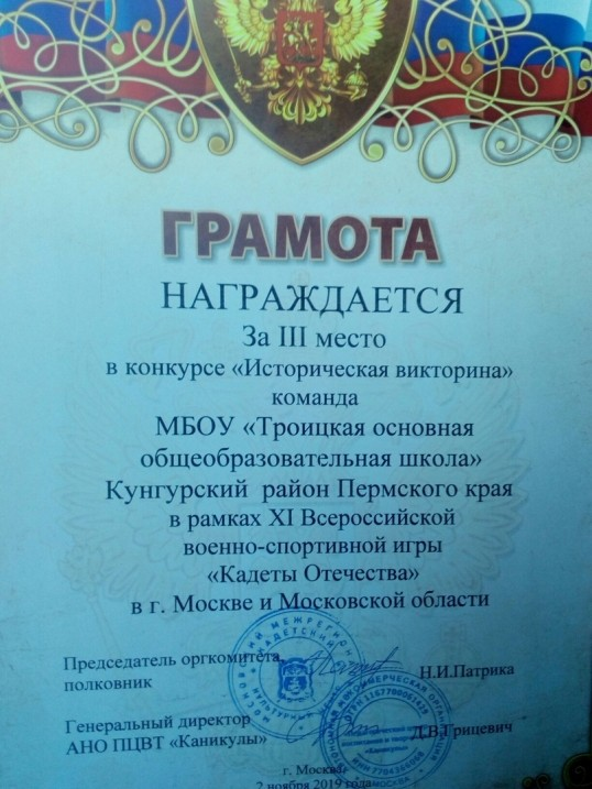 В Кунгурском районе кадеты российского уровня