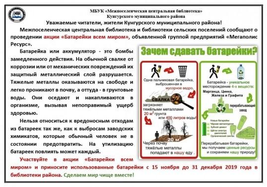 """Библиотеки Кунгурского района участвуют в акции """"Батарейки всем миром"""""""