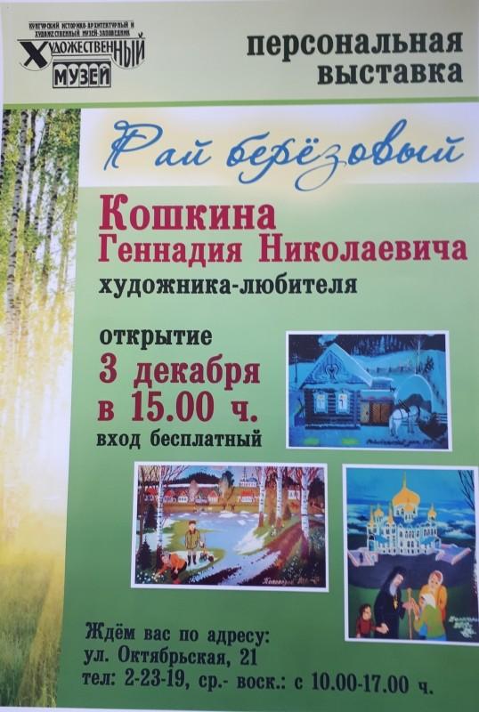 Выставка картин ветерана МВД Геннадия Кошкина в Кунгуре