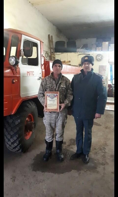 Волонтёры Кунгурского района получили грамоты от 143 пожарно-спасательной части