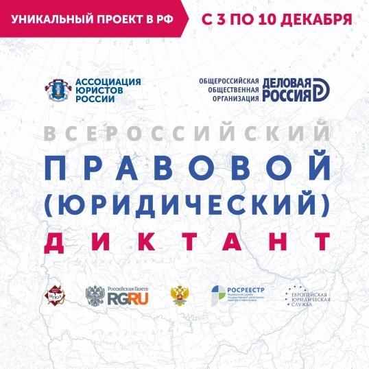 Присоединяйся к V Всероссийскому правовому диктанту с 3 по 10 декабря