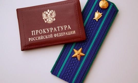 Кунгурская прокуратура проводит приём граждан