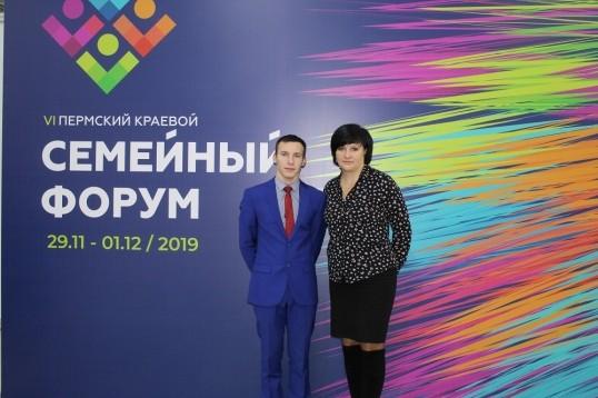 Жители Кунгурского района получили награды на Пермском краевом семейном форуме