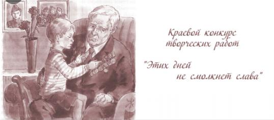 Ученица кунгурского лицея заняла призовое место в конкурсе «Этих дней не смолкнет слава!»
