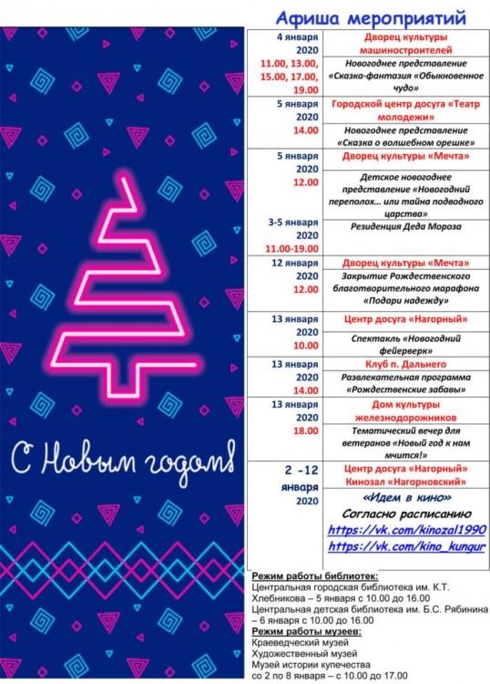 Афиша мероприятий на новогодние праздники в Кунгуре