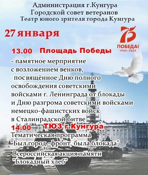 77-ая годовщина снятия блокады Лениграда в Кунгуре