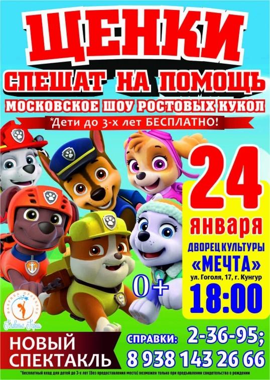 Московское шоу в Мечте