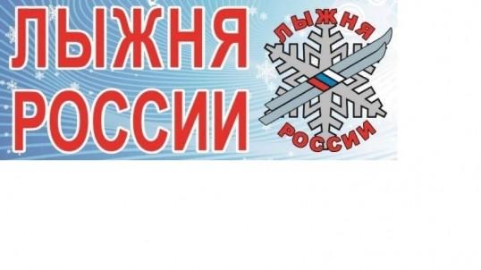"""""""Лыжня России - 2020"""" пройдёт в Кунгуре"""