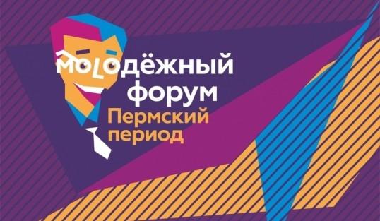 Открыта регистрация на «Молодежный форум. Пермский период»