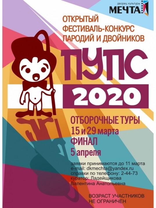 """В Кунгуре пройдёт конкурс пародии и двойников """"ПУПС-2020"""""""