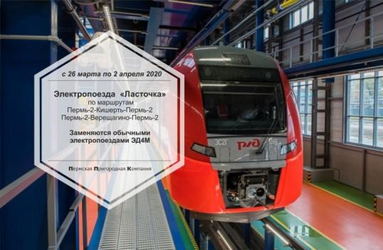 """Электропоезда """"Ласточка"""" отправлением с 26 марта по 2 апреля  заменяются обычными электропоездами"""
