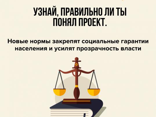 25 марта на площадке Общественной палаты Пермского края прошел круглый стол «О международном опыте поправок в Конституцию».