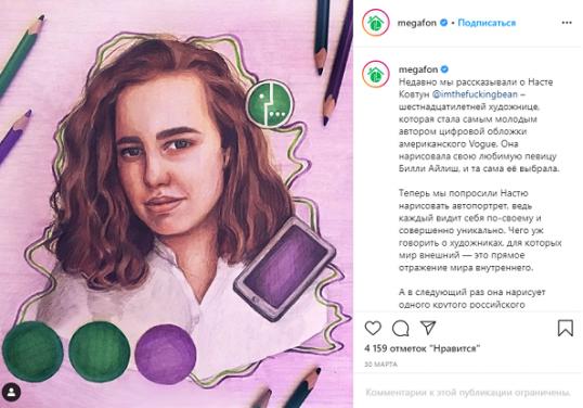 5G и девушка из будущего: пермская школьница нарисовала Instagram-обложку для МегаФона