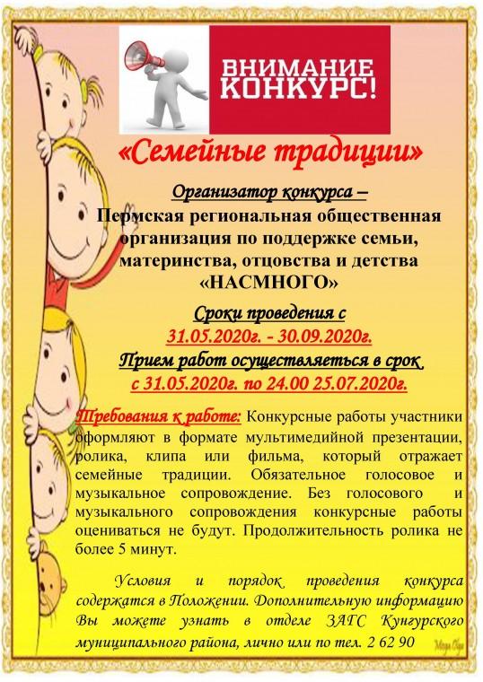 """Приём работ на конкурс """"Семейные традиции"""" продолжается"""