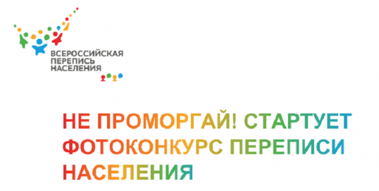 Стартует фотоконкурс переписи населения
