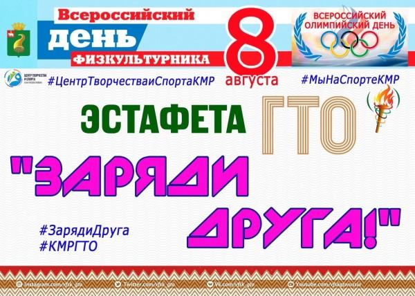 Эстафета ГТО
