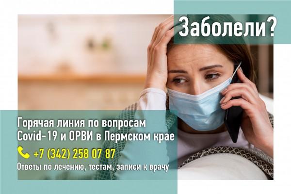 В Пермском крае горячая линия по вопросам коронавируса начнет принимать вопросы по ОРВИ