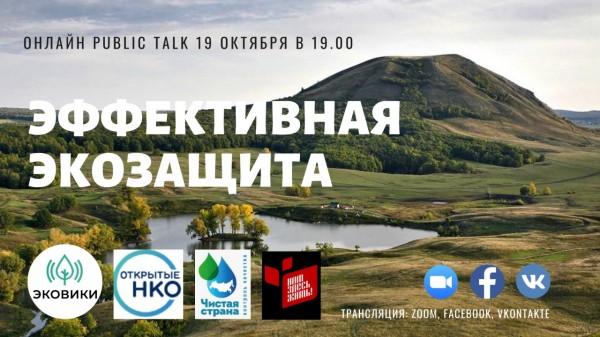 Public talk «Эффективная экозащита»: как добиваться общественной поддержки экоинициатив