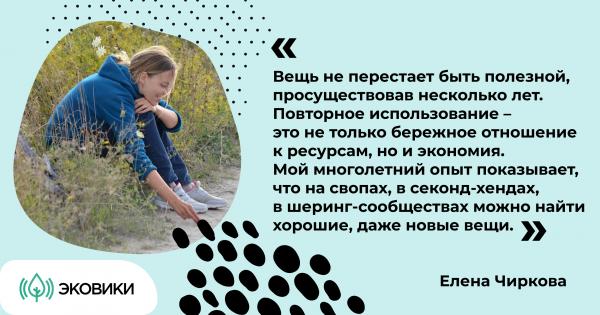 """Экологическая мода. Стартовал марафон """"Мода без """"НО"""""""