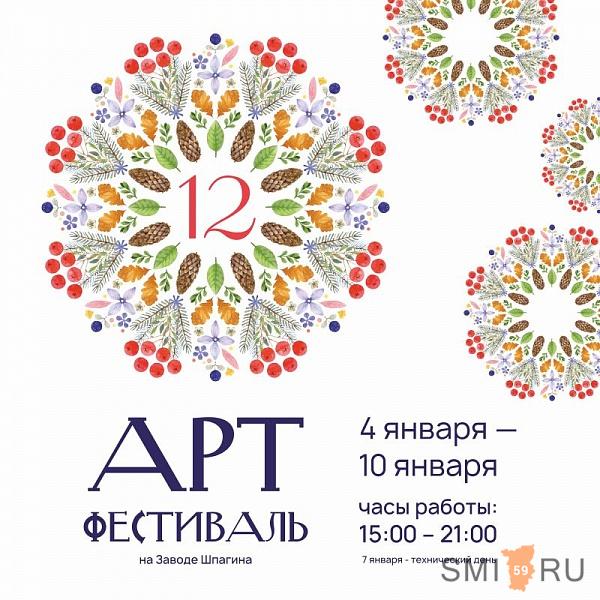 Завод Шпагина приглашает жителей Прикамья на уличный арт-фестиваль 12